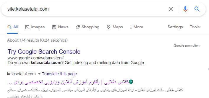 تعداد صفحات در فهرست Google